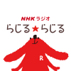 聴き逃し | NHKラジオ らじる★らじる